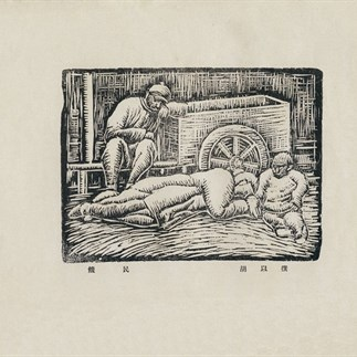 """Hungry People"", Hangzhou,Monochrome Woodcut, Unknown Size, 1930"