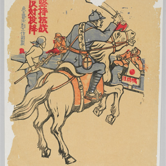 """Persist in the War against Japen, Oppose Surrender"",Shaanxi,Color-matching Woodcut,,33cm×26cm,Collection of the National Museum of China,1940"