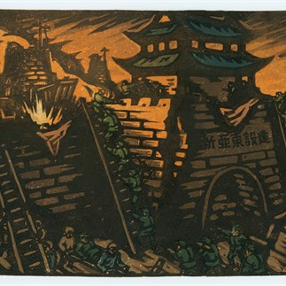 """Siege of the City"", Zhangjiakou, Color-matching Woodcut,13cm×18cm,Collection of Hu Yichuan Research Institute of Guangzhou Academy of Fine Arts,1946"