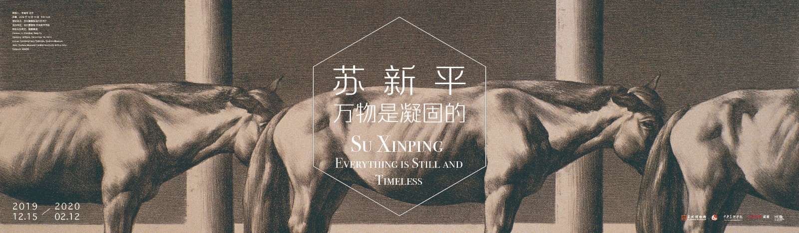 "Suzhou Museum presents ""Su Xinping 