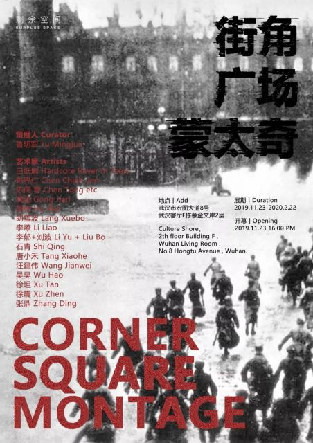 Poster of Corner Square Montage.jpg