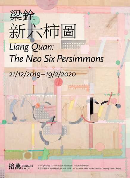 Poster-of-Liang-Quan-The-Neo-Six-Persimmons-437x598.jpg