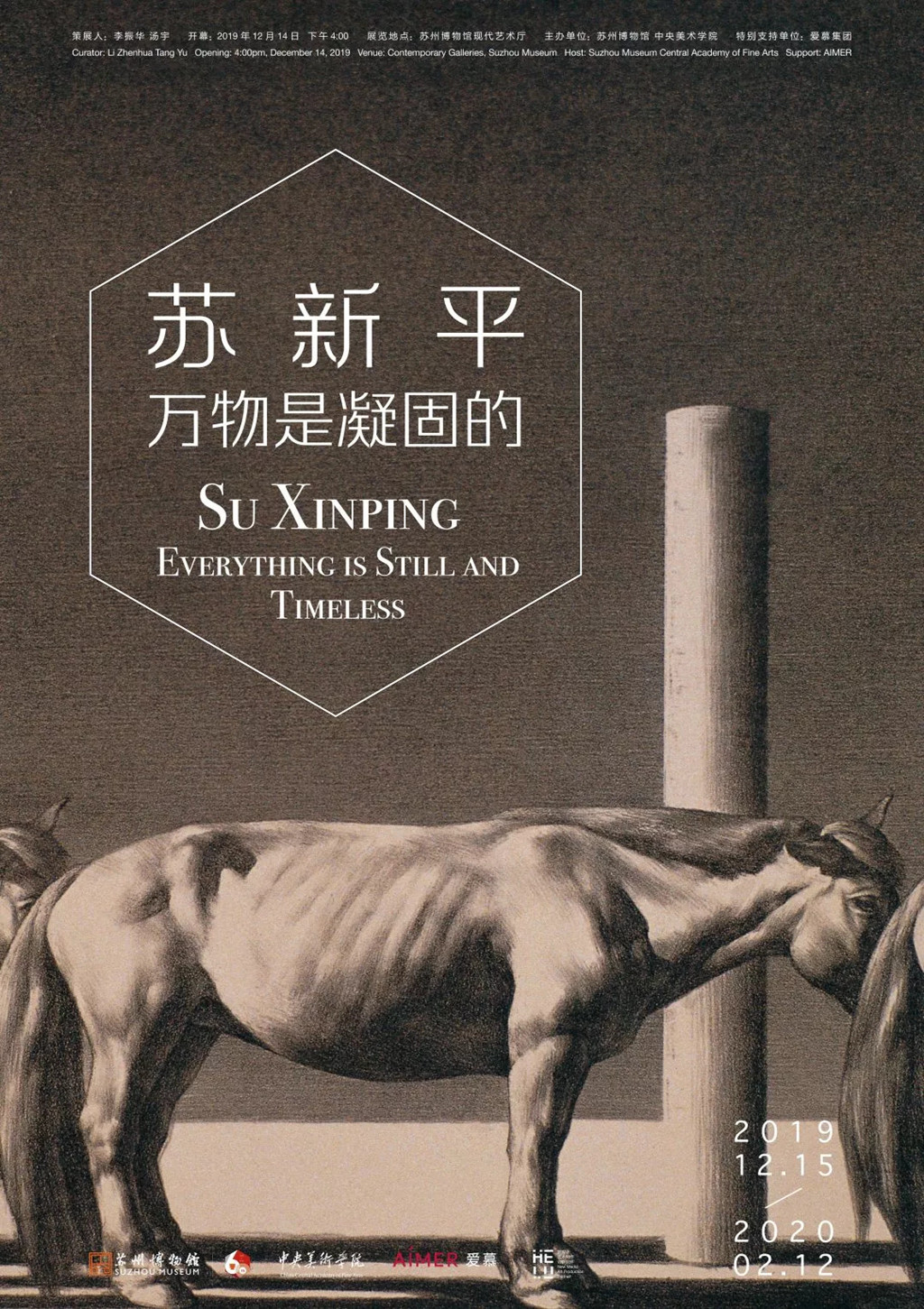 Poster of Su Xinping Everything is Still and Timeless.webp.jpg