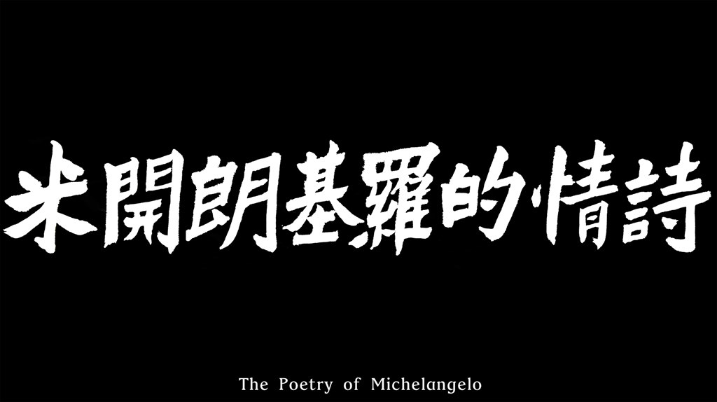 THE POETRY OF MICHELANGELO.jpg
