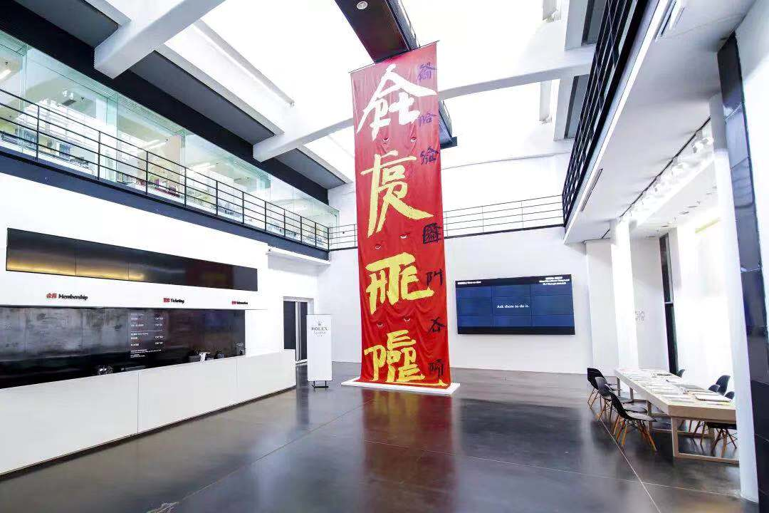 "Exhibition View of ""Xu Bing Thought and Method"" in July, 2018 (Photo Courtesy of UCCA) 01.jpg"