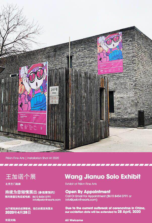 Wang Jianuo Solo Exhibit is currently on display at Pékin Fine Arts in Beijing.jpg