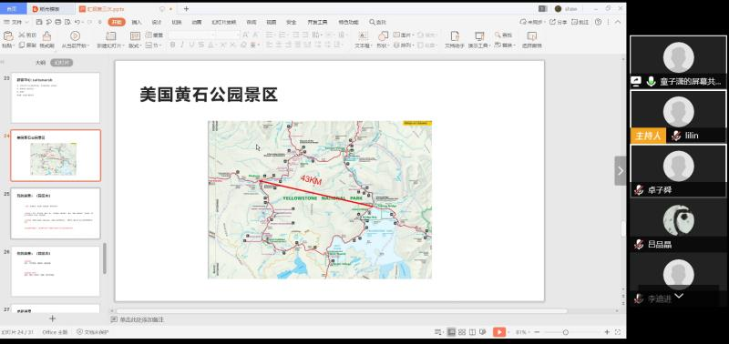 21 Zhang Ziqi, Screenshot of Online Presentation.jpeg