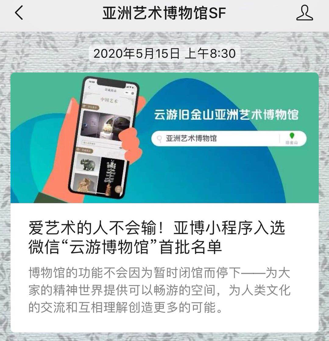 WeChat Promotion of AAM.jpg