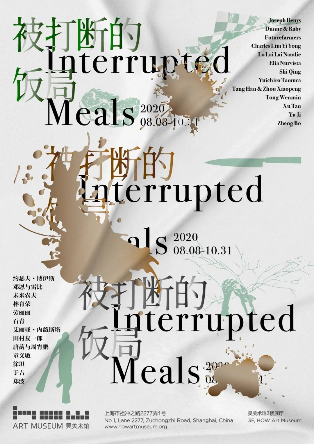 Poster of Interrupted Meal.jpg