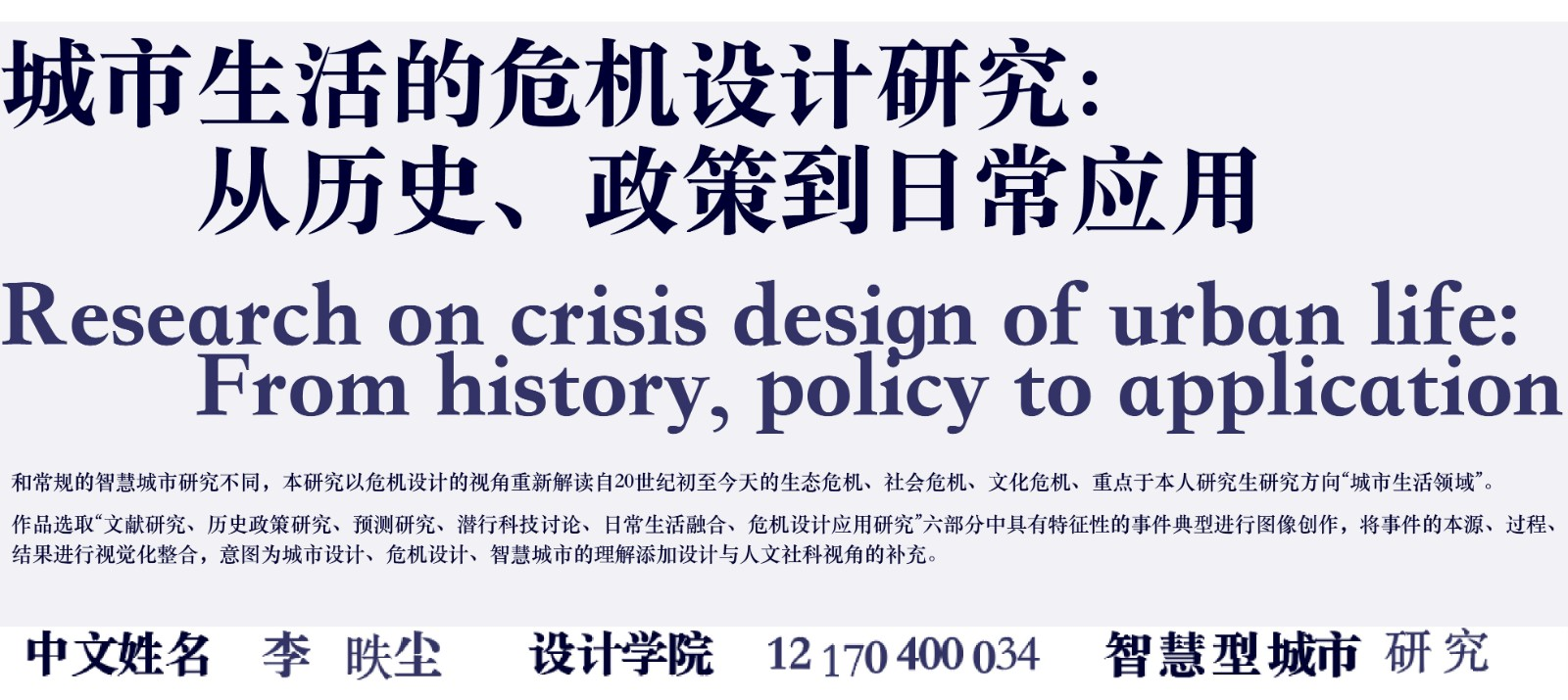 "22 Li Yichen, ""Research on Crisis Design of Urban Life- From History, Policy to Application""  Research Direction- Smart City Research.jpg"