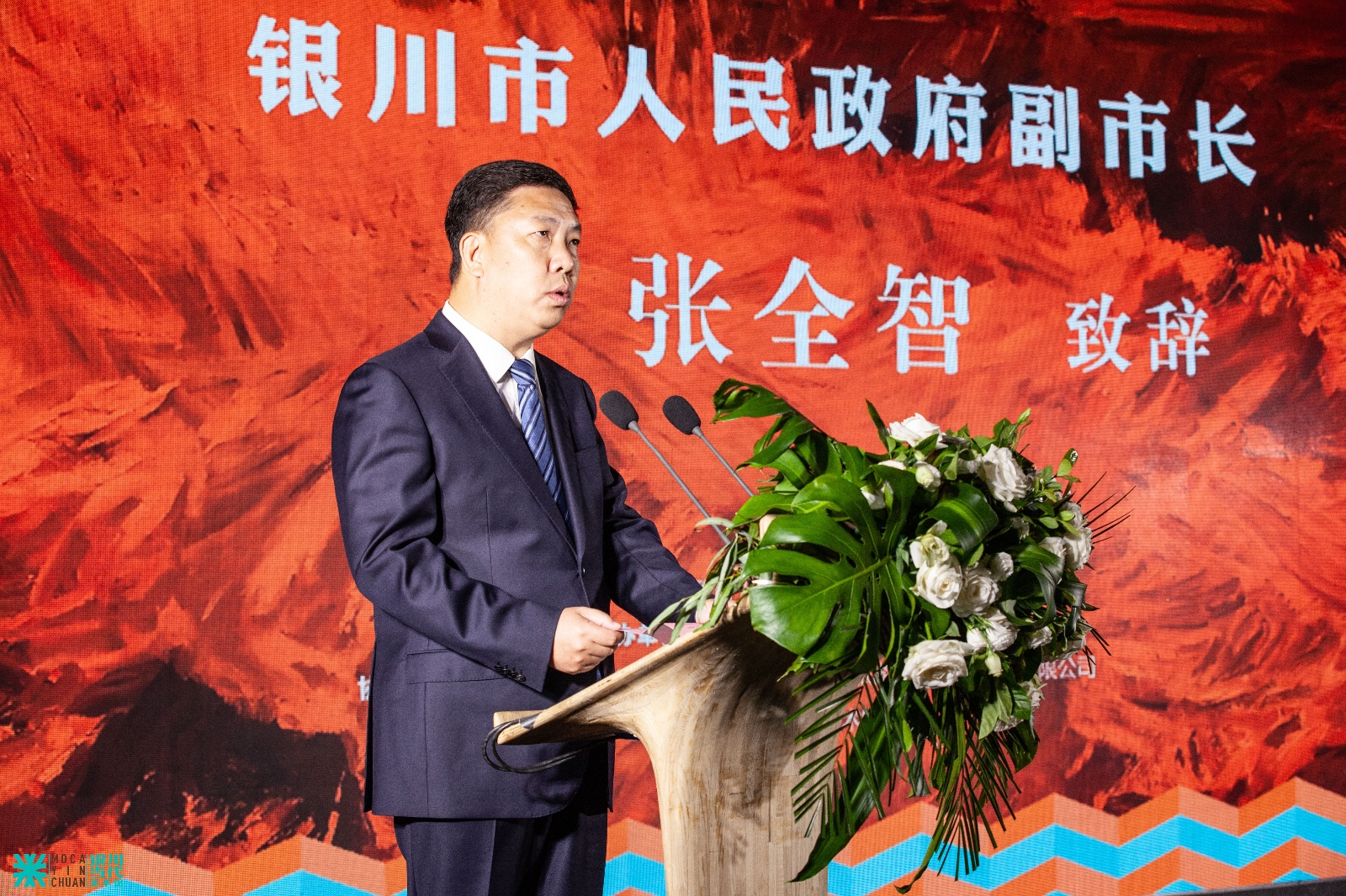 09 Zhang Quanzhi, Deputy Mayor of Yinchuan Municipal People's Government, delivered a speech at the opening ceremony.jpg