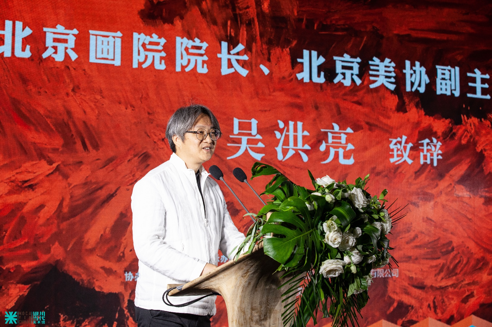 10 Wu Hongliang, Director of Beijing Fine Art Academy and Vice Chairman of Beijing Artists Association, addressed to the opening ceremony.jpg