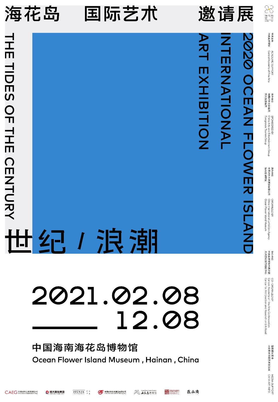 36 2020海花岛国际艺术邀请展展览主题海报