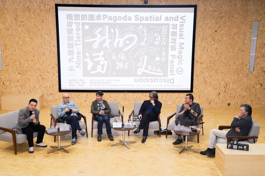 01 Panel Discussion on My Poet.jpg