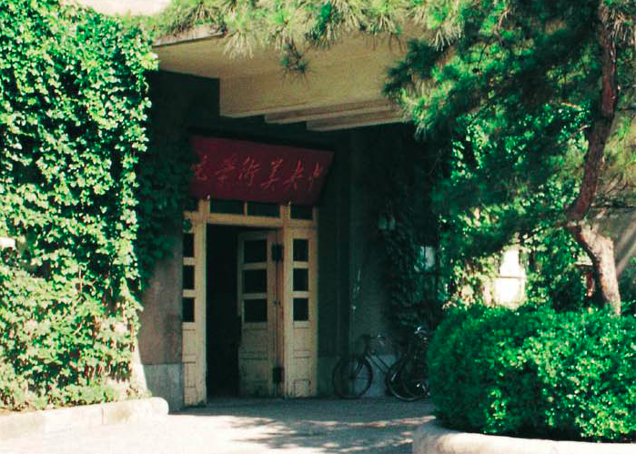 09 Teaching Building of CAFA at Xiaowei Hutong.png